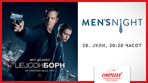 Men's Night Џејсон Борн